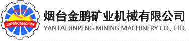 烟台金鹏矿机 logo